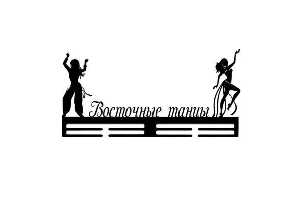 медальница восточные танцы