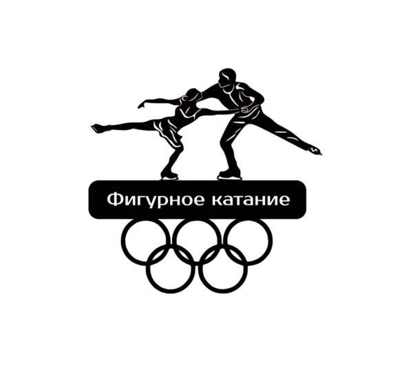 спортивная медальница фигурное катание