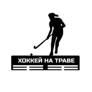 медальница хоккей на траве