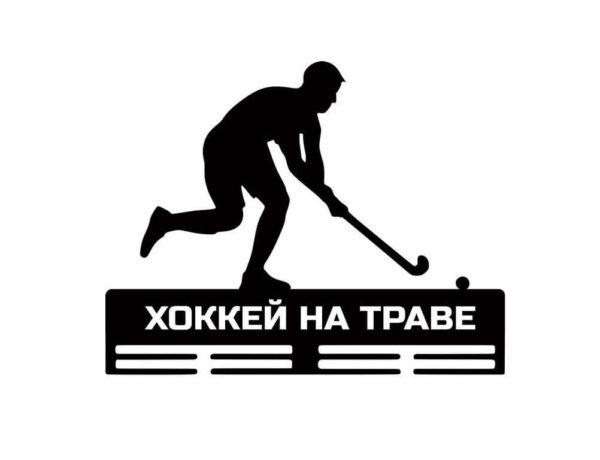 спортивная медальница хоккей на траве