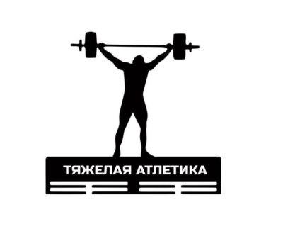 медальница тяжелая атлетика