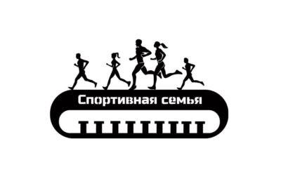 медальница спортивная семья