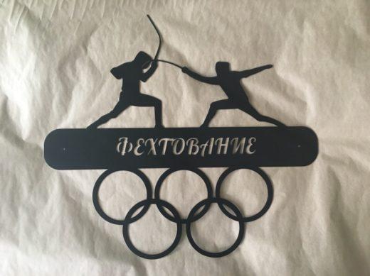"""Медальница """"Фехтование"""""""