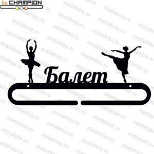 Медальница Балет
