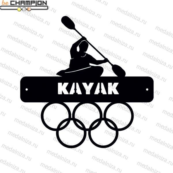 Медальница Каяк