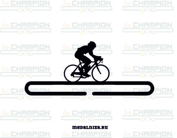 Медальница Велосипедный спорт