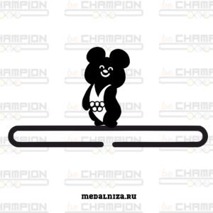 Медальница Олимпийский мишка
