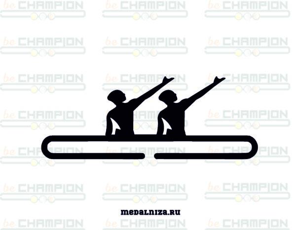 Медальница Синхронное плавание